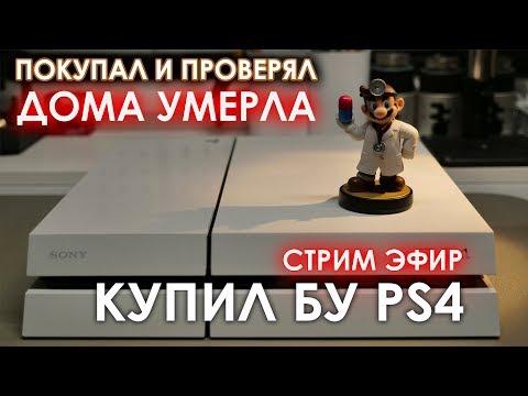 Купить бывшую в эксплуатации PS4 легко, но проверить сложно