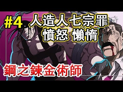 《鋼之鍊金術師 》人造人七宗罪-憤怒和懶惰#4