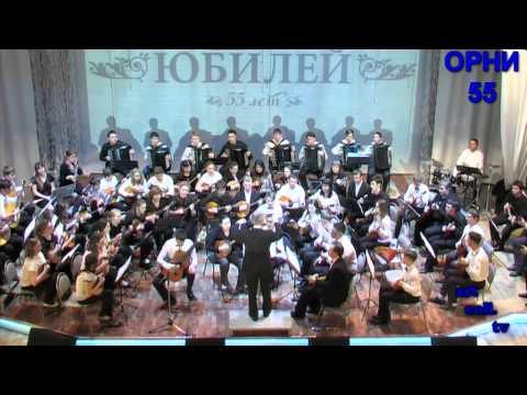 Юбилейный концерт ОРНИ.55 лет.