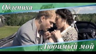 группа  ОБЛЕПИХА    город Калининград     песня Любимый мой