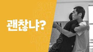 창작무용공연 '괜찮냐?' 인터뷰 - 2019 [K-AR…