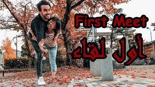 LONG DISTANCE RELATIONSHIP MEETING FOR THE FIRST TIME!! || MOROCCAN & JAPANESE LDR