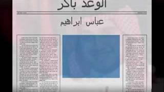 عباس-ابراهيم-الوعد-باكر