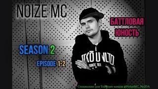 Noize MC - Баттловая Юность (Сезон 2. Эпизоды 1-2)