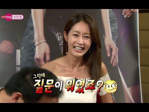 Section TV, Star ting, Shin Eun-kyung #12, 스타팅, 신은경 20140914