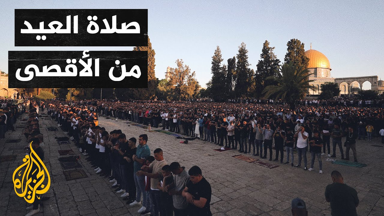 شاهد| صلاة العيد من المسجد الأقصى يؤديها أعداد كبيرة من الفلسطينيين  - 10:58-2021 / 5 / 13
