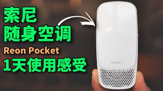 Sony REON POCKET portable air conditioner review! Feat.  VLOG iPhone11 Pro Max