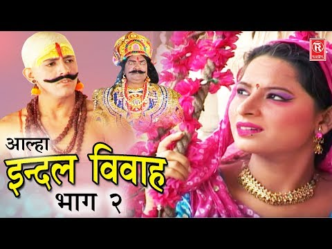 Dehati Aalha | इन्दल विवाह भाग 2 | Indal Vivah Part 2 | Surjanya Chatanya | Rathor Cassette