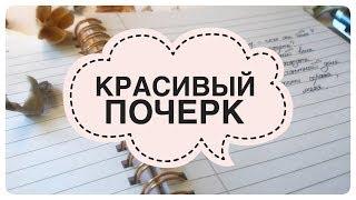 NS // КРАСИВЫЙ ПОЧЕРК // КАК ИЗМЕНИТЬ ПОЧЕРК ? // ЛЕТТЕРИНГ // NIKA SKY