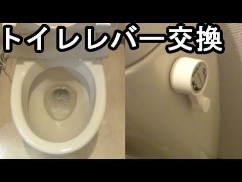 トイレ大小排水 レバーハンドル交換方法