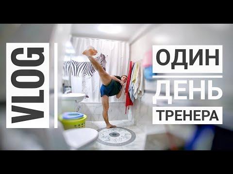 МОЙ ДЕНЬ/ТРЕНИРОВКИ ДОМА/НА УЛИЦЕ/В ЗАЛЕ!