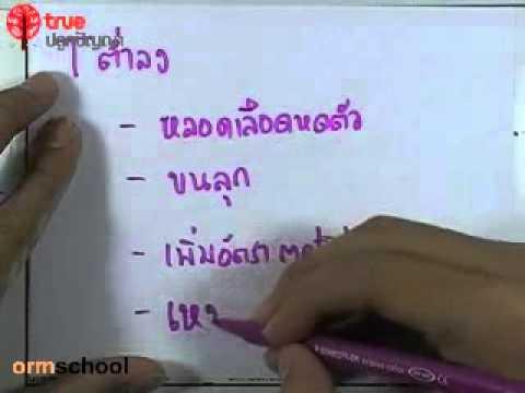 ข้อสอบชีววิทยา O-NET 54