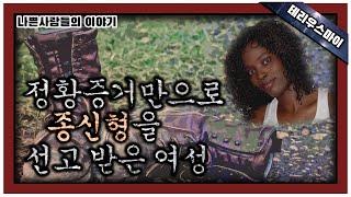 [해외 사건사고] 정황증거만으로 종신형을 선고 받은 여…