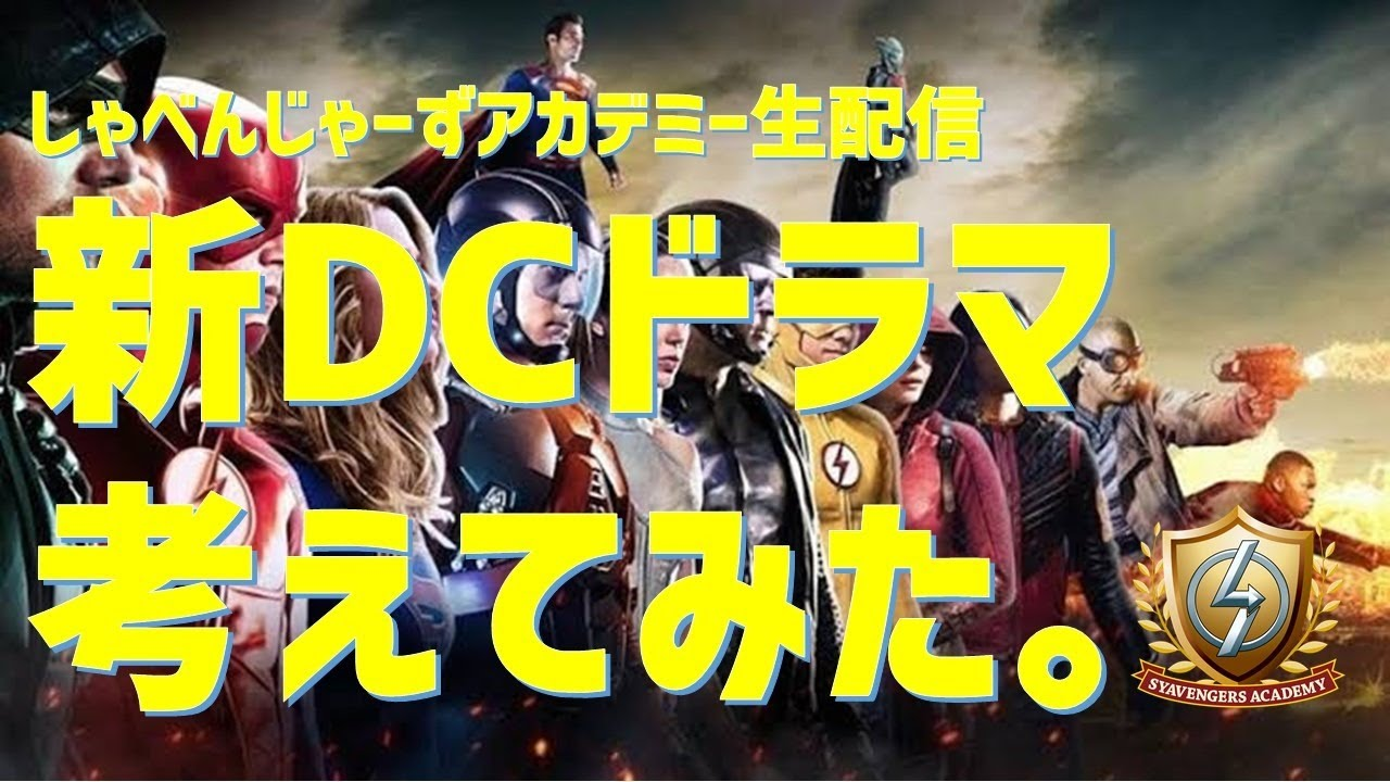 【生配信】新DCドラマ考えてみた【しゃべんじゃーずアカデミー】