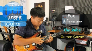 The Rube - Foe (ไม่ใช่พระเอก) Feat. หลิว อาจารียา (Guitar Cover)