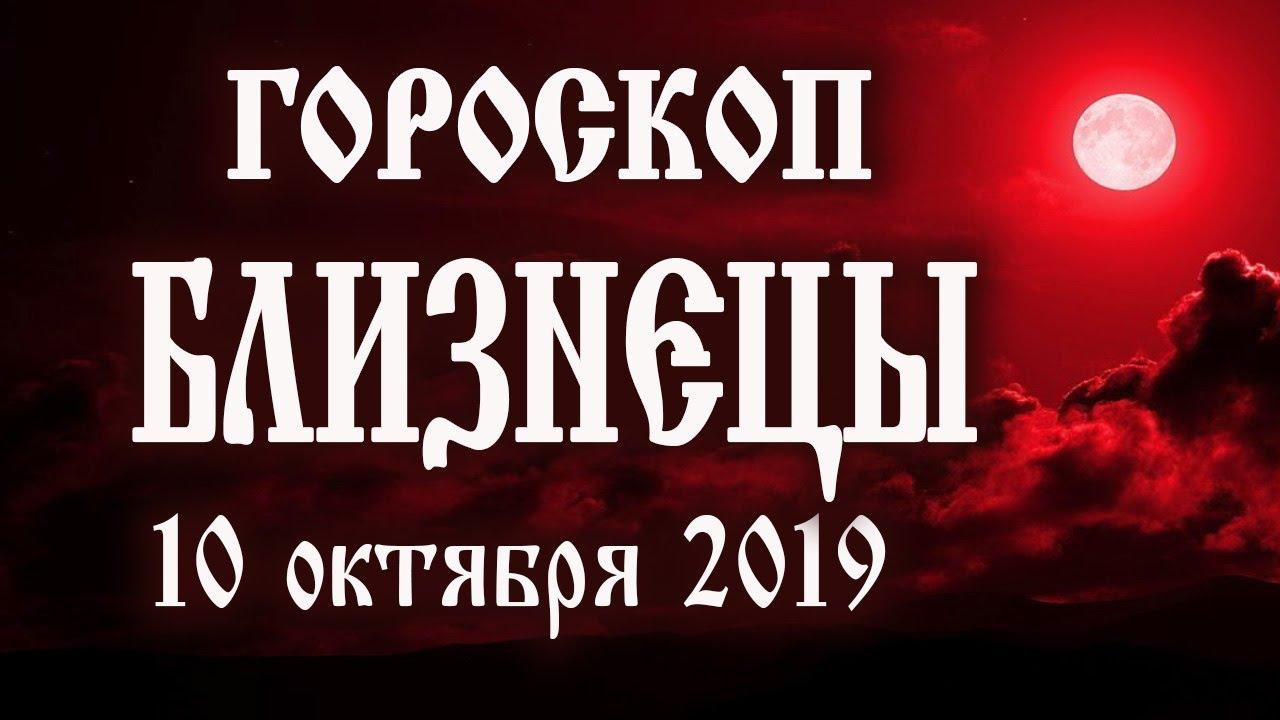 Гороскоп на сегодня 10 октября 2019 года Близнецы ♊ Полнолуние через 4 дня