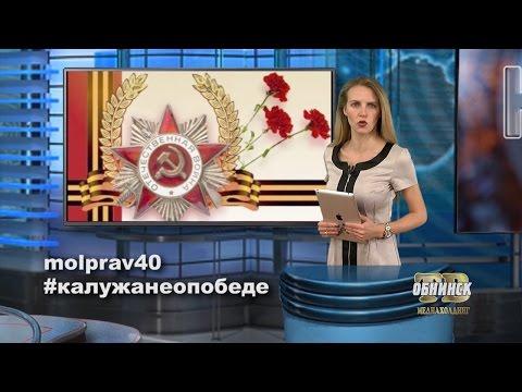 знакомства валерии обнинск 40 лет