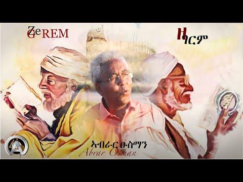 Eritrea: Eritrean Music 2018 - Abrar Osman~ኣብራር ዑስማን | zegerm~ዘገርም