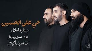 حي على الحسين | عبدالرضا هلالي - محمد فصولي - محمد حسین پویانفر