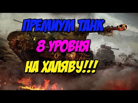 Премиум танк 8 уровня на халяву!! (World of Tanks)