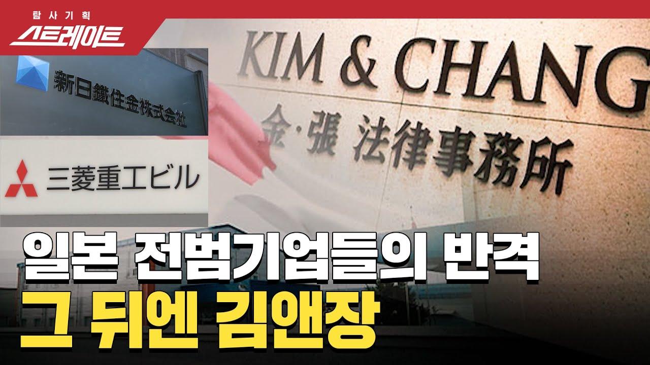 [풀버전] 스트레이트 104회 - 일본 전범기업과 김앤장