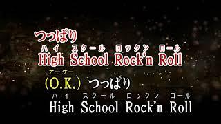 カラオケJOYSOUND (カバー) ツッパリ High School Rock'n Roll〈登校編〉 / 横浜銀蝿  (原曲key) 歌ってみた