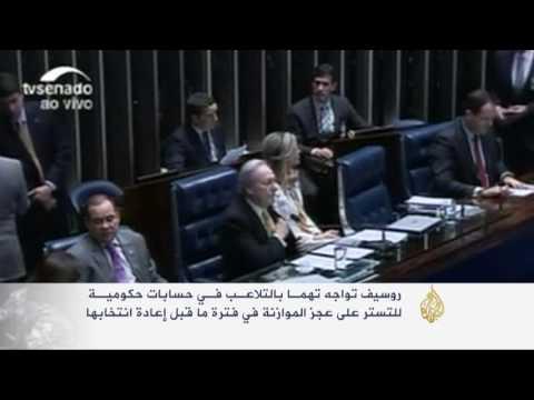مجلس الشيوخ البرازيلي يواصل محاكمة الرئيسة روسيف