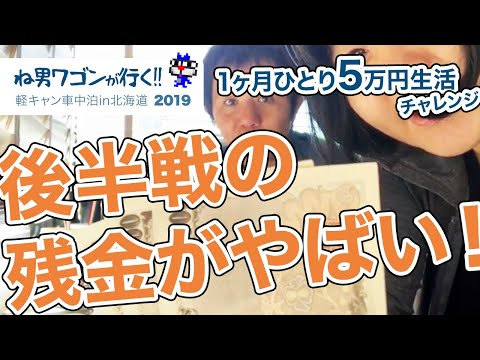 【北海道旅日記 part42】後半戦の残金がやばい【1ヶ月5万円チャレンジ】