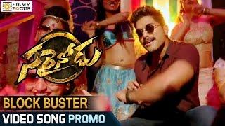 Block Buster Video Song Trailer || Sarainodu Movie Songs || Allu Arjun - Filmyfocus.com