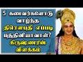5 கணவர்களோடு வாழ்ந்த திரௌபதி எப்படி பத்தினி ? விளக்கிய கிருஷ்ணர் | Mahabharatham in Tamil | Bioscope