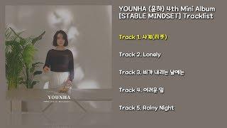 앨범 : 4th mini album [stable mindset] 아티스트 younha (윤하) 발매일 2019.07.02