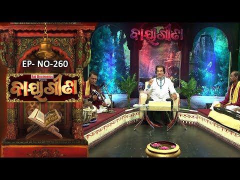 Baya Gita - Pandit Jitu Dash | Full Ep 260 | 21st June 2019 | Odia Spiritual Show | Tarang TV