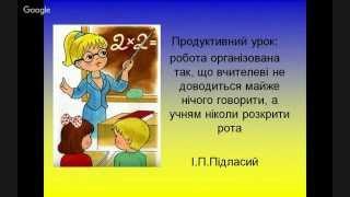 Онлайн-семінар 7. Урок математики. Самоаналіз уроку