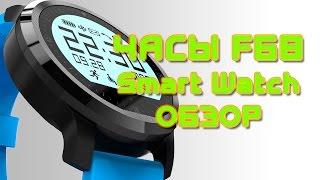 F68 Smart Watch обзор часов