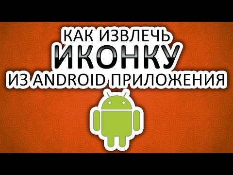 Android: Как извлечь иконку?