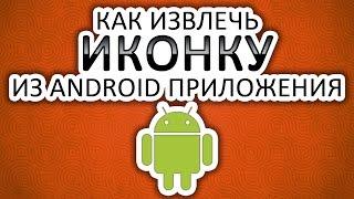 Android: Як витягти іконку?