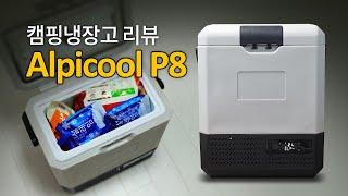 #11 | 알피쿨 P8 캠핑 냉장고 상세 리뷰 | AL…