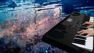 ひずみ / HARUHI 映画「世界から猫が消えたなら」主題歌 (JASRAC管理番...