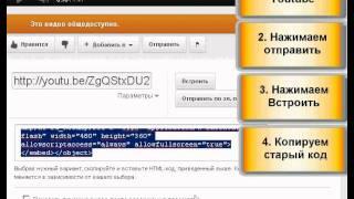 Как добавить видео Youtube к своей новости на сайт ucoz урок(Как добавить видео Youtube к своей новости на сайт ucoz урок ..., 2012-02-13T06:51:35.000Z)