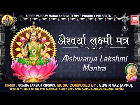 Shree Aishwarya Laxmi Mantra I Mantra I Mahalaxmi Mantra I Nayna Sarma I Lakshmi Mantra