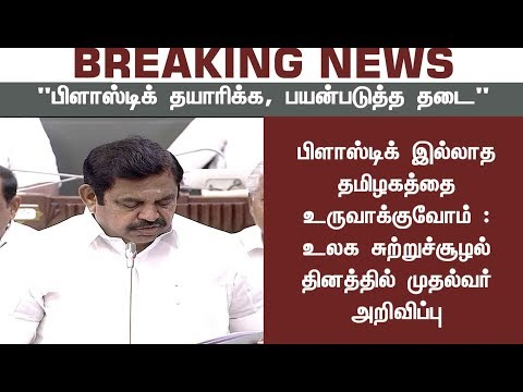 TN to ban manufacture, use of plastic products from next year: CM Palanisamy announced