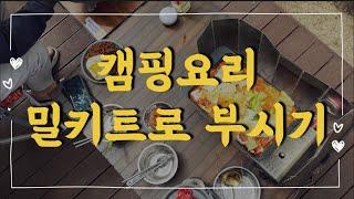 [캠핑 vlog] 밀키트 요리/마라훠궈/로제떡볶이/육아…