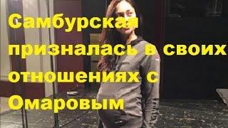 Самбурская призналась в своих отношениях с Омаровым. Настасья Самбурская, Курбан Омаров.