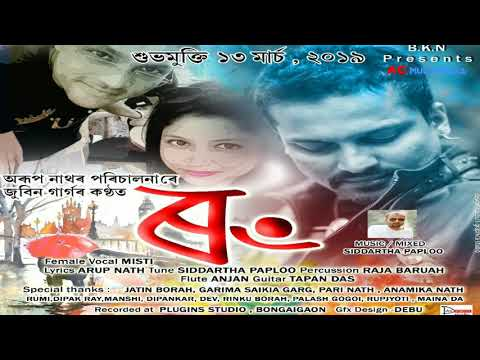 Rong By Zubeen Garg | Misti | Arup Nath | Official Released | New Assamese Song 2019