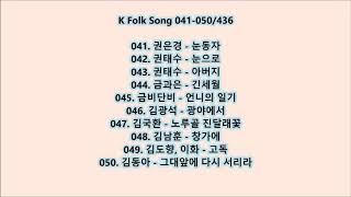 K Folk Song 041-050 / 436, Korean Old K Pop Songs, K Folk Songs, , kpop, k-pop, 한국가요, 추억의 포크송