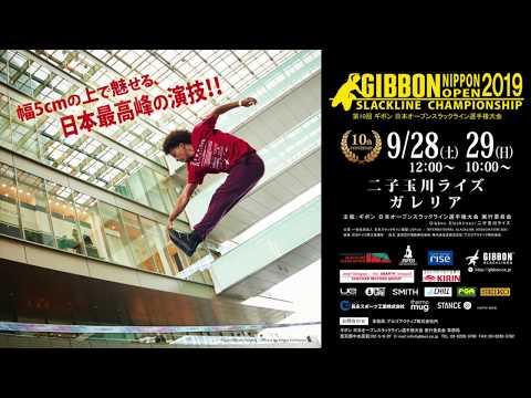 『第10回ギボン日本オープンスラックライン選手権大会』プロモーション映像を配信