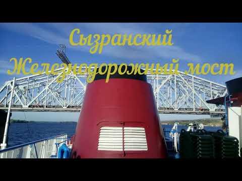 Сызранский Железнодорожный мост