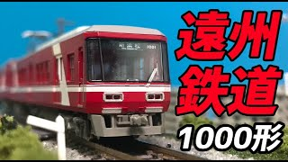 【レビュー】悲願の通常塗装!鉄コレ遠州鉄道1000形がやってきた!!【台車どうした】