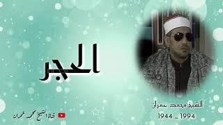 الشيخ محمد عمران ما تيسر من سورة #الحجر تلاوة نادرة جديدة الانتشار HD