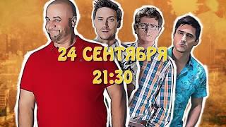 Папаньки - 1 серия сегодня в 21:30 | Дизель Студио, семейные сериалы